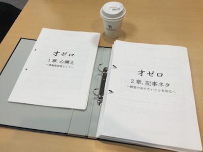 才ゼロ配送版イメージ画像4