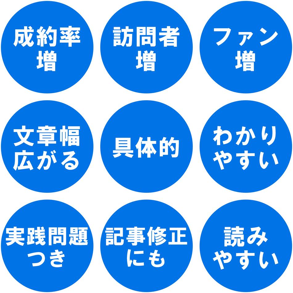 「才ゼロ」9つの特徴