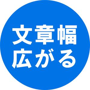 「才ゼロ」の特徴4