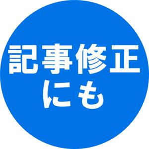「才ゼロ」の特徴8