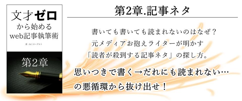 才ゼロ2章