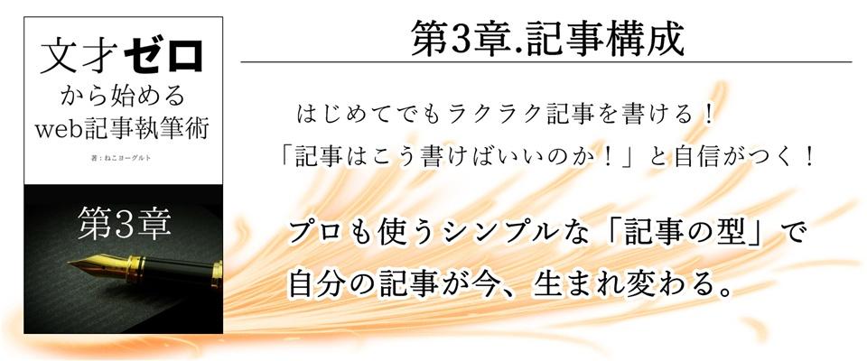 才ゼロ3章