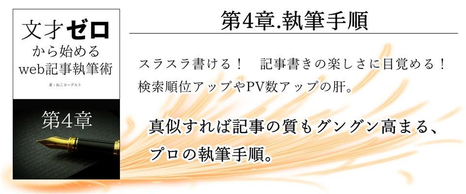 才ゼロ4章