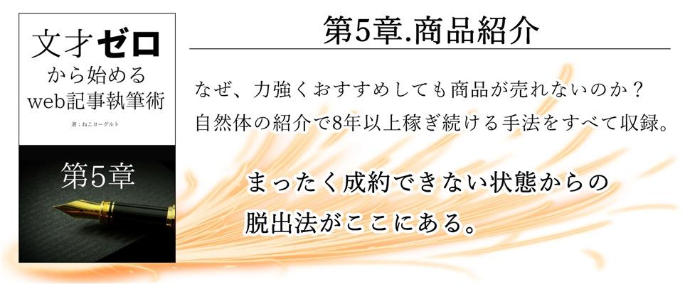 才ゼロ5章