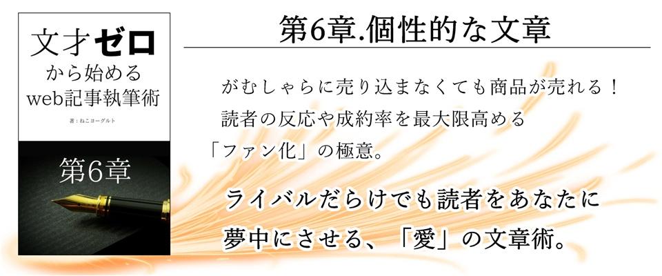 才ゼロ6章