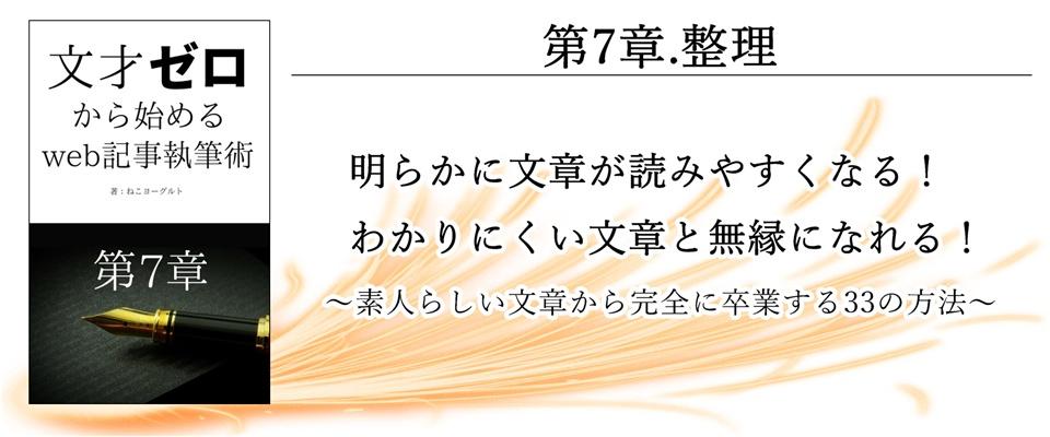 才ゼロ7章